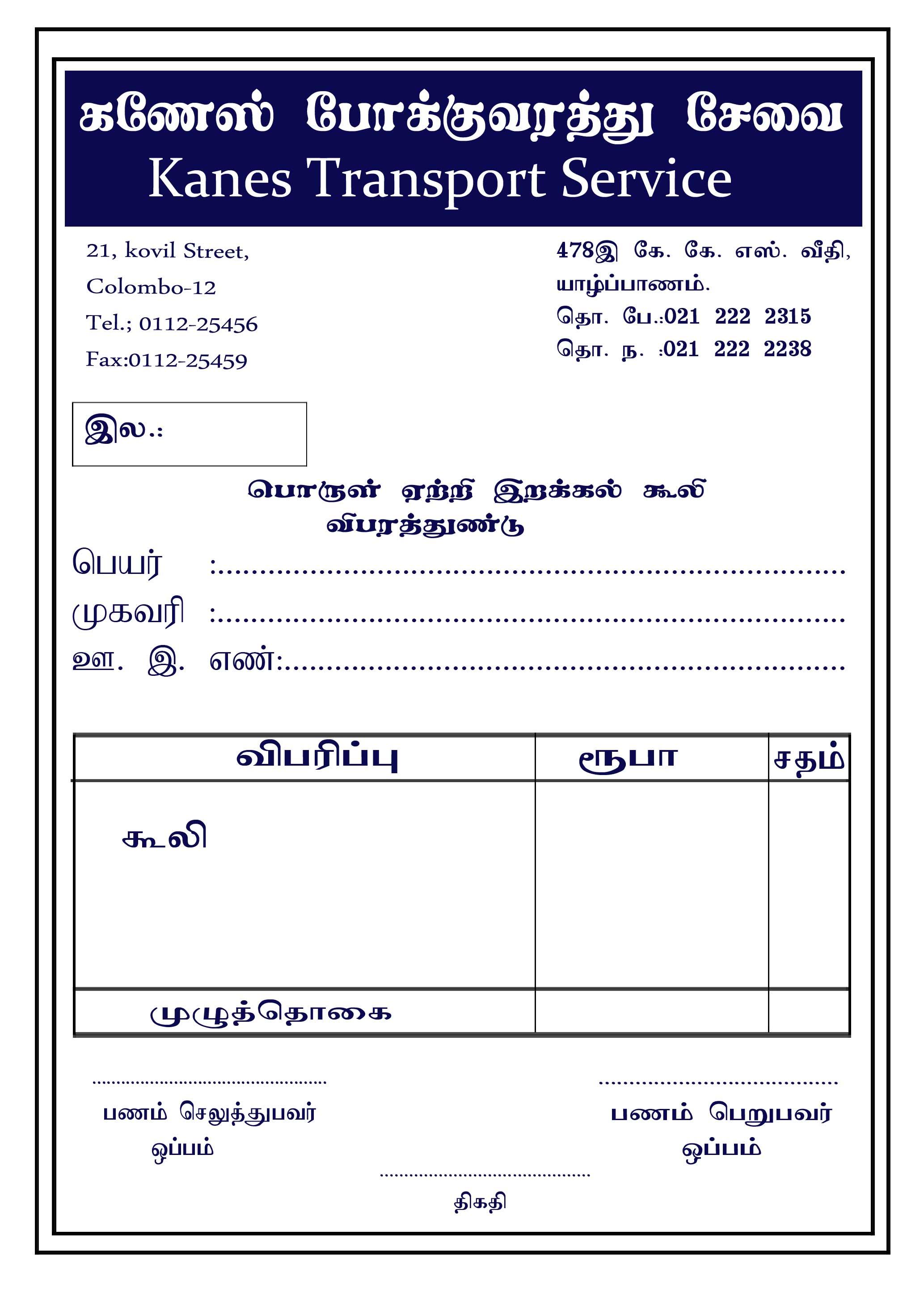 design bill format